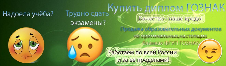 Купить диплом в Казани